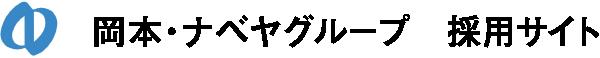 岡本・ナベヤグループ 採用サイト
